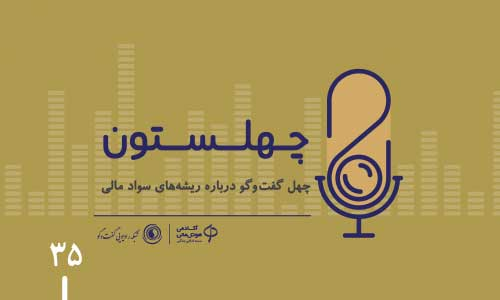 سواد مالی در ادبیات فارسی