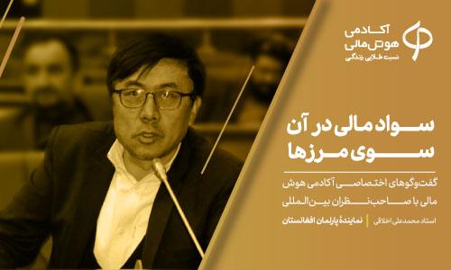برنامۀ مشخصی برای آموزش سواد مالی در افغانستان وجود ندارد
