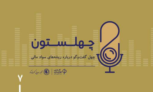 سواد مالی در فرهنگ ایرانی