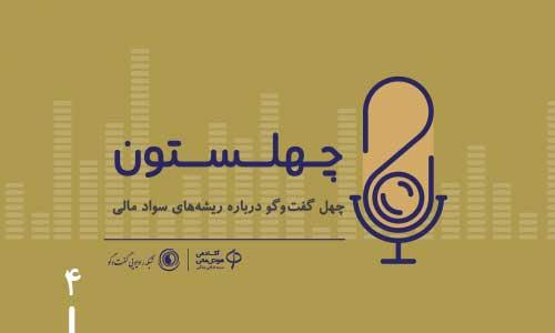 سواد مالی در فرهنگ اسلامی