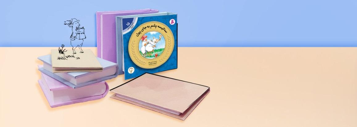 کودکان از کتاب «سه کیسه پشم به جای پول» چه درسهایی میآموزند؟